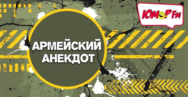 Армейские анекдоты в эфире «Юмор FM» - Новости радио OnAir.ru