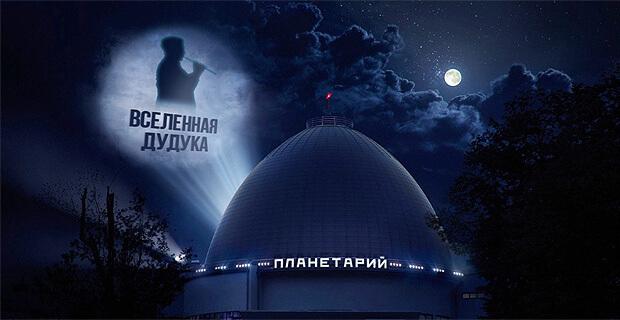 Радио «Восток FM» дарит билеты на шоу «Вселенная дудука» - Новости радио OnAir.ru