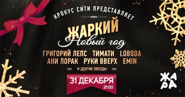 «Жаркий Новый год» в Crocus City Hall. «Авторадио» рекомендует - Новости радио OnAir.ru