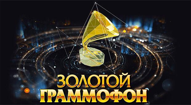 Более 12 миллионов телезрителей посмотрели XXIII Церемонию «Золотой Граммофон» на Первом Канале