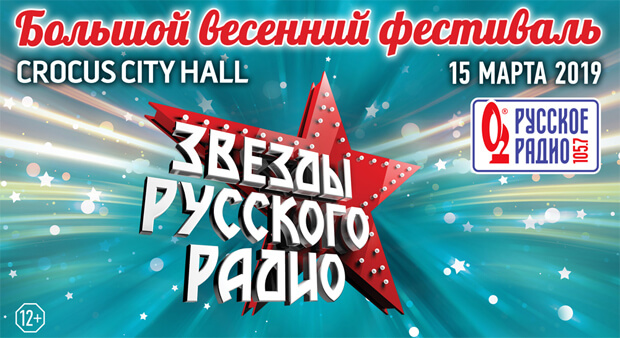 Большой весенний фестиваль «Звезды Русского Радио» - Новости радио OnAir.ru