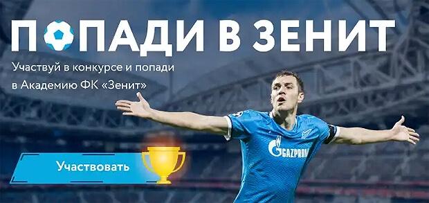 На Детском радио продолжается спортивный конкурс «Попади в Зенит» - Новости радио OnAir.ru