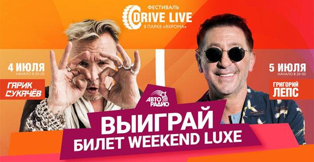 Едем на Drive Live вместе с «Авторадио» - Новости радио OnAir.ru