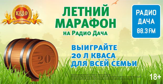«Летний марафон» подарков на «Радио Дача» в Краснодаре - Новости радио OnAir.ru