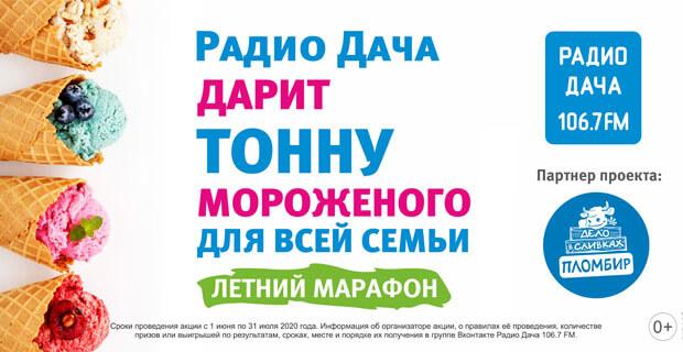 «Летний марафон» на «Радио Дача» — у каждого новосибирца есть шанс получить коробку мороженого - Новости радио OnAir.ru