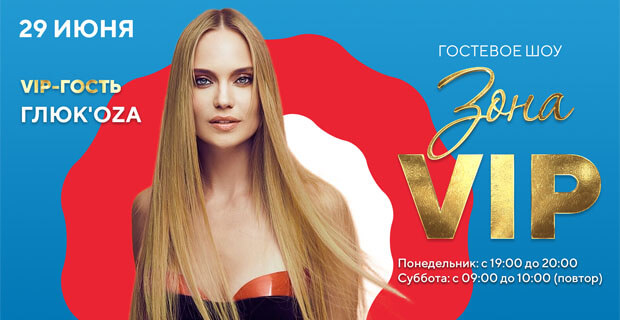 Певица Глюк`oZa в шоу «Зона VIP» на «Русском Хите» - Новости радио OnAir.ru