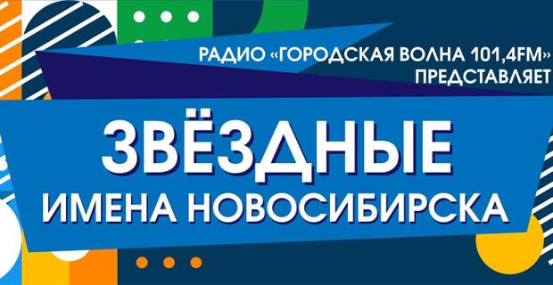 На «Городской волне» прошёл музыкальный марафон лучших новосибирских исполнителей - Новости радио OnAir.ru