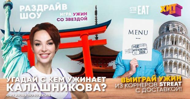 Ужин со звездой на Хит FM - Новости радио OnAir.ru