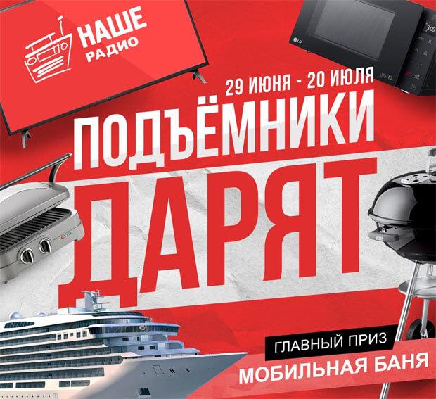 Лето, утро и подарки от «Подъёмников» на Нашем Радио - Новости радио OnAir.ru