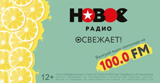 20 новосибирцев уже получили по ящику лимонада от «Нового Радио» - Новости радио OnAir.ru