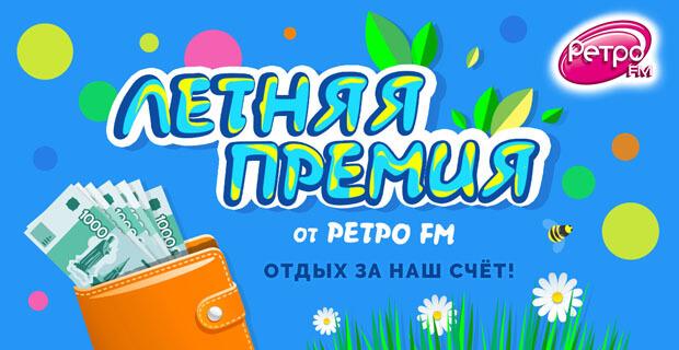 «Ретро FM» выдаёт «Летнюю премию» - Новости радио OnAir.ru