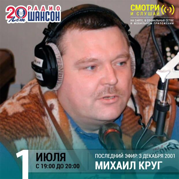 Последний эфир Михаила Круга на «Радио Шансон»
