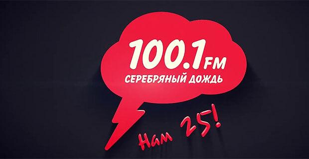Серебряному Дождю – 25 лет - Новости радио OnAir.ru