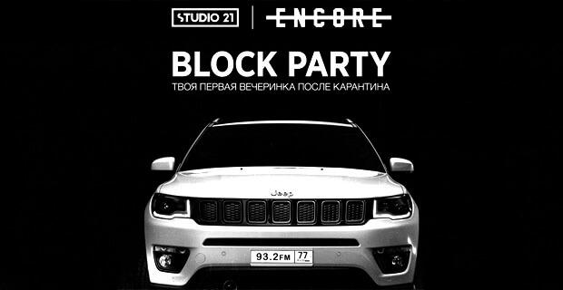 STUDIO 21 проведёт первый в России автоконцерт Block Party - Новости радио OnAir.ru