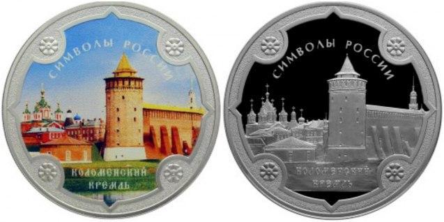 Коломенский Кремль увековечен на монетах номиналом 3 рубля