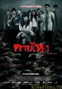 Погибшие жестокой смертью / Die a Violent Death / Tai hong (2010) DVDRip