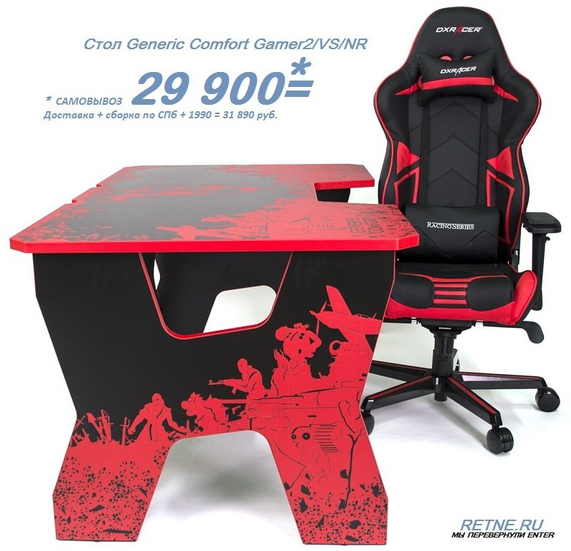 Стол Generic Comfort Gamer2/VS/NR