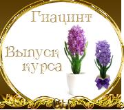 Мои успехи 012anonsVypuskshablon.1458218328