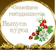 """Выпуск работ факультета """"Семейное гнёздышко"""" 012anonsVypuskshablon.1465476695"""