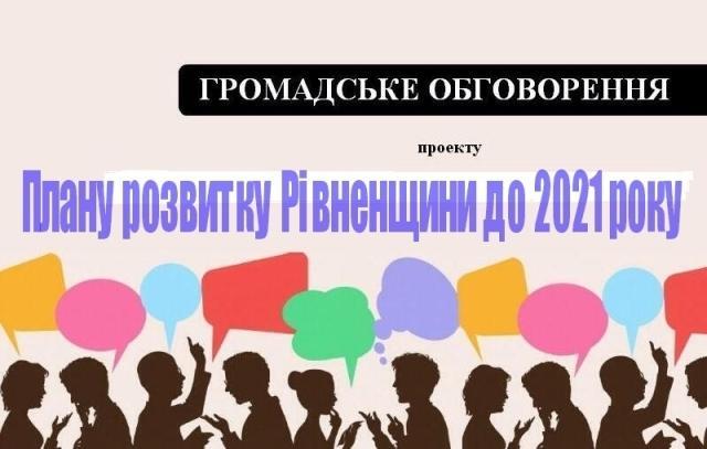 Громадськість Рівненщини запрошується до обговорення плану перспективного розвитку