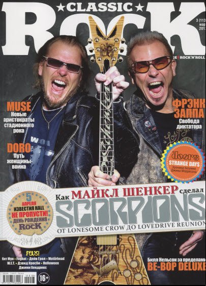 Classic Rock №3 (март 2013)