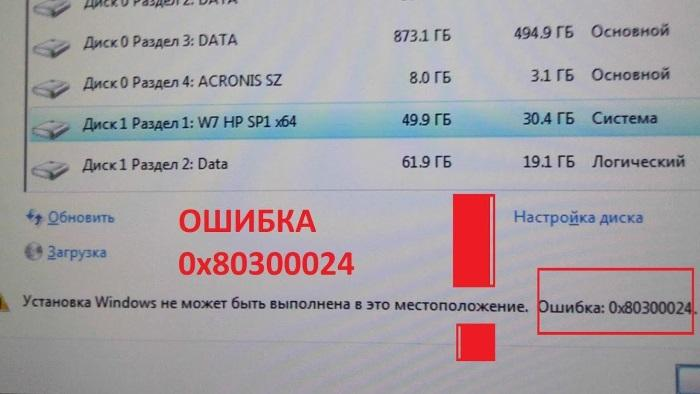 Устраняем ошибку 0x80300024 при установке Windows 10