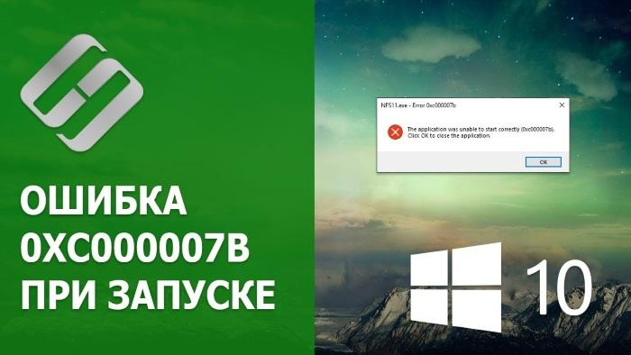 Устраняем ошибку 0xc000007b в Windows 10
