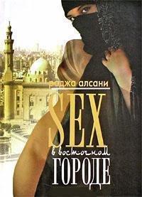 Скачать Раджа Алсани - Sex в восточном городе Бесплатно