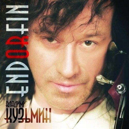 Владимир Кузьмин - End Or Fin (2012)