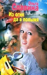 Скачать Ольга Славина - Из огня да в полымя Бесплатно