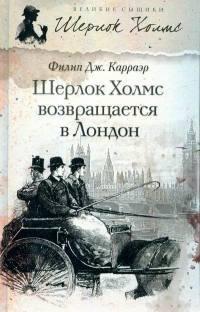 Скачать Филип Дж Карраэр - Шерлок Холмс возвращается в Лондон Бесплатно