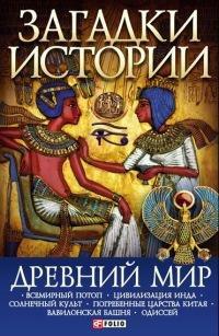 Скачать А. Э. Ермановская - Древний мир Бесплатно