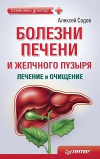 Болезни печени и желчного пузыря. Лечение и очищение