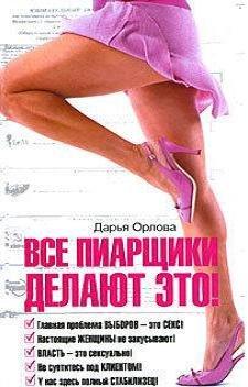 Скачать Дарья Орлова - Все пиарщики делают это! Бесплатно