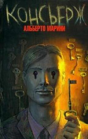 Скачать Альберто Марини - Консьерж Бесплатно