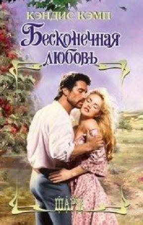 Скачать Кэндис Кэмп - Бесконечная любовь Бесплатно