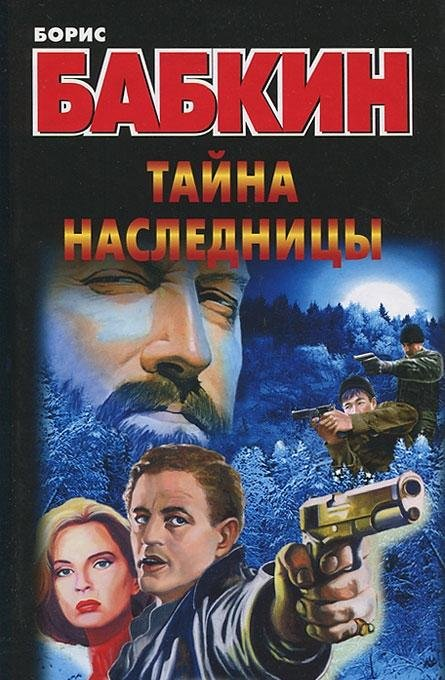 Скачать Борис Бабкин - Тайна наследницы Бесплатно
