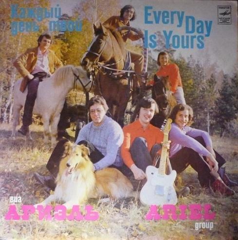 Скачать ВИА Ариэль - Каждый день твой (1982) Бесплатно