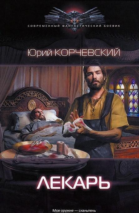 Скачать Юрий Корчевский - Лекарь Бесплатно