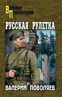 Скачать Валерий Поволяев - Русская рулетка Бесплатно