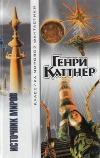 Скачать Генри Каттнер - Источник миров Бесплатно