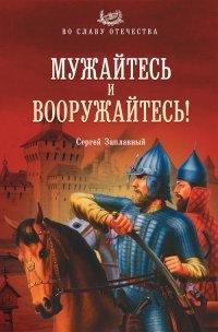 Скачать Сергей Заплавный - Мужайтесь и вооружайтесь! Бесплатно