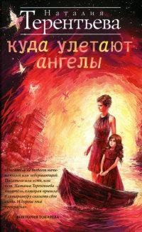 Скачать Наталия Терентьева - Куда улетают ангелы Бесплатно
