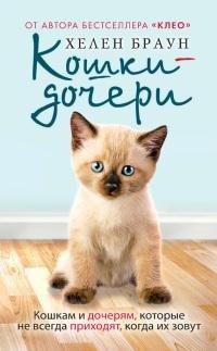 Скачать Хелен Браун - Кошки-дочери. Кошкам и дочерям, которые не всегда приходят, когда их зовут Бесплатно