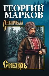Скачать Георгий Марков - Сибирь Бесплатно