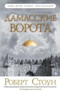 Скачать Роберт Стоун - Дамасские ворота Бесплатно