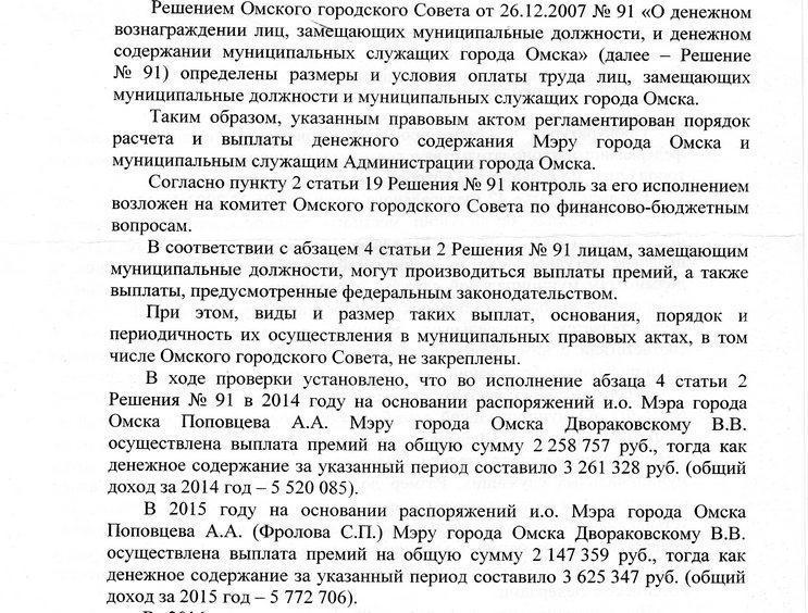«Сверхпремии» главы города  Омска «ниразу доэтого невызывали вопросов»
