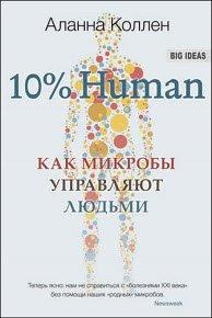 Скачать 10% Human. Как микробы управляют людьми