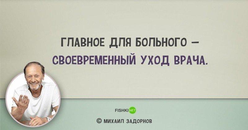 Михаил Николаевич Задорнов 10.1539952053
