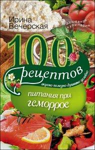 Скачать 100 рецептов при геморрое. Вкусно, полезно, душевно, целебно